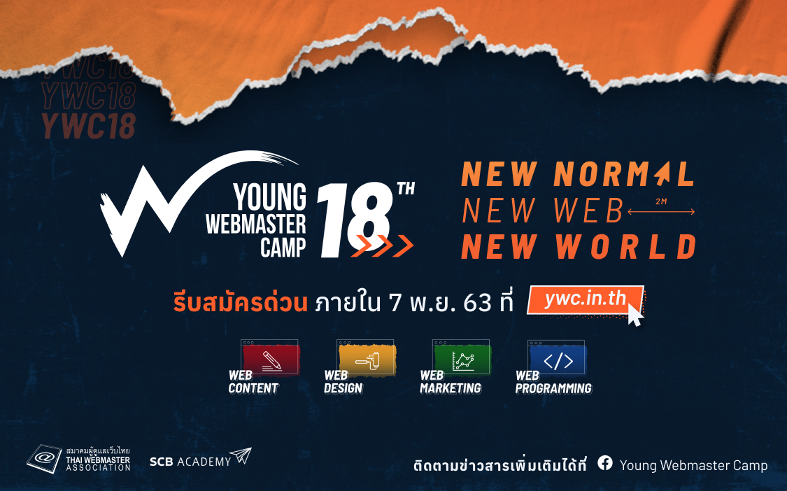 18th Young Webmaster Camp
